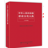 ◇正版 △中华人民共和国2015版职业分类大典◇附光盘◇中国劳动社会保障