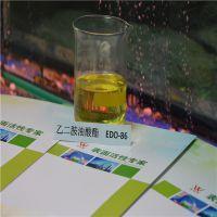 供应除蜡水进口原料乙二胺油酸酯(EDO-86)其它