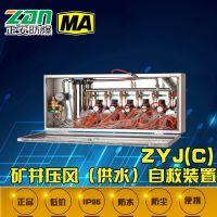 【正安防爆】ZYJ(C)矿井压风自救装置 矿井压风施(供风.供水)