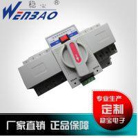 专门定制 家用双电源 63A/2P迷你型双电源自动转换开关加工定制