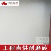 红枫陶瓷通体玻化砖800*800象牙白耐磨地面砖库房工程施工耐磨砖