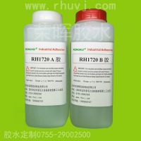深圳环氧树脂胶、AB胶,灌封胶水