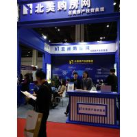 2017上海第十届海外置业移民留学展