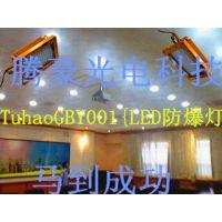 供应yuhao≈GBY001{大功率LED防爆灯100W}济南市 | 订制~质量才是企业长久存在命脉