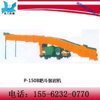 P150B耙斗装岩机  扒装机  耙装机   兖兰专业生产