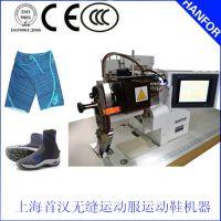 无缝运动服贴胶条机器HF-703