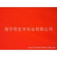 供应PVC荧光红夹网布、反光布、警示彩旗串旗布