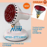原装现货 欧司朗[舒体宝]红外取暖器THERA PAR38 SET 150W美容理疗仪