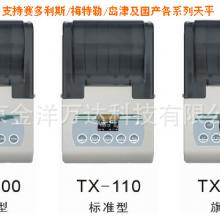 天平打印机(配梅特勒P25、P26型打印机)TX-100ME