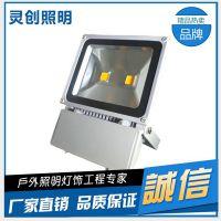 江苏高邮LED泛光灯经久耐用出名的工厂---灵创照明
