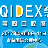 2017年第十九届中国(青岛)国际口腔器材展览会暨学术交流会