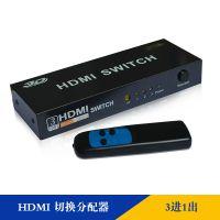 HDMI切换器 3进1出 HDMI音频分离器 高清切换器支持1.4 3D 4K