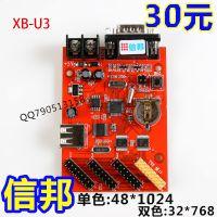 LED控制卡 显示屏控制卡 信邦控制卡48*1024 新品U盘控制卡