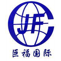 上海巨福国际贸易有限公司