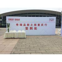 重庆汽车试驾活动会场布置公司