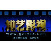 广州市知艺广告有限公司