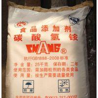 食品级碳酸氢铵的价格,食品级膨松剂碳酸氢铵的生产厂家
