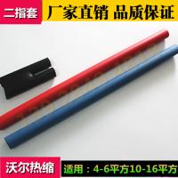 SY-1/4.3电缆附件1KV四芯交联热缩电缆终端头 深圳沃尔核材