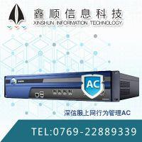 深信服上网行为管理-AC1400-有线无线统一上网行为管理专家