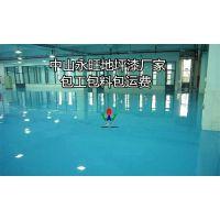 顺德厂房地板漆厂家包施工免费保修1年400-0066-881