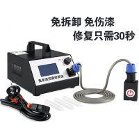 电磁修复系统