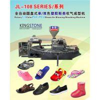 东莞金磊全自动圆盘式塑料吹气拖鞋生产设备