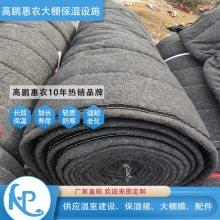 东方养殖大棚棉被厂家