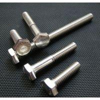 厂家供应DIN933 8.8级10.9级12.9级外六角螺栓和不锈钢外六角螺丝