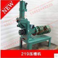 消防管道压槽机沟槽管件滚槽机 219型沟槽机开槽机加工范围76-219