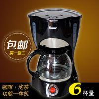 包邮美式煮咖啡机家用全自动多功能咖啡壶泡茶机 咖啡机 煮茶机