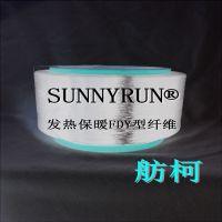 Sunnyrun 、蓄热保暖纤维、热感纤维、发热丝