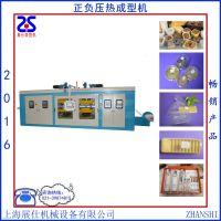 上海展仕全自动正负压冲裁一体吸塑机供应