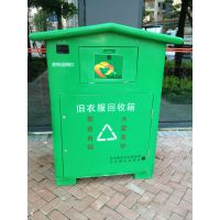 南京控温智能旧衣服回收箱在哪里买找畅通镀锌板旧衣物回收箱厂家沈总报价:15751554155