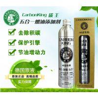 供应碳王CarbonKing燃油添加剂 燃油宝