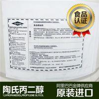 丙二醇产品特性|展帆化工|丙二醇优秀代理商