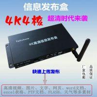 新产品AP67高清4K四核信息发布盒网络广告播放发布系统有线无线wifi