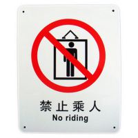 告示标志牌厂家|告示标志牌|助安交通设施(在线咨询)