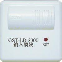 海湾消防设备GST-LD-8300输入模块
