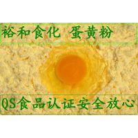 蛋黄粉生产厂家