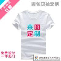 【昆明广告衫】云南广告衫厂家 昆明文化衫定做印字