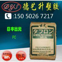 【专业供应】日本出光PC/聚碳酸酯/AC1080/阻燃级/注塑级/防火