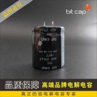 供应BIT 电源模块用铝电解电容器BIT450v 470uf