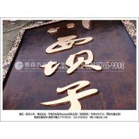 惠森古建提供【实木招牌】、木头招牌、纯手工樟木 质优价廉