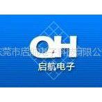 东莞市启航电子科技有限公司