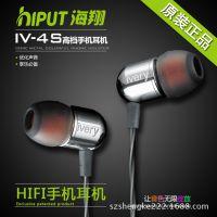 新款原装高档耳机聆动iv4s苹果专用线控金属耳机带话筒立体音潮爆