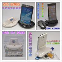 【手机配件】供应 通用型 手机充电底座 支持OTG读卡器+HUB+音频