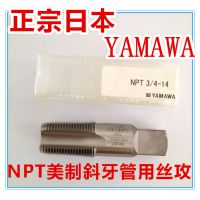 进口日本YAMAWA进口机用美制斜行牙管用管牙丝攻丝锥NPT
