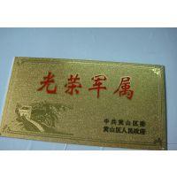 标牌 铭牌 铝标牌 标牌制作 金属工艺品 生产厂家