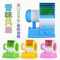 专利无叶香味风扇 USB充电涡轮空调风扇 迷你空调型香水座风扇