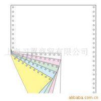 供应传美80列 三层电脑打印纸241-3彩色 三联不等分针式连打纸